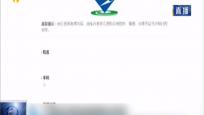 上海: 一男子开设假冒招考网站 非法获取考生个人信息上万条