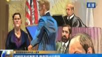 章莹颖案量刑审判进入尾声:控辩双方结案陈词陪审团讨论量刑