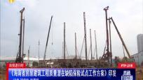 自贸进行时《海南省房屋建筑工程质量潜在缺陷保险试点工作方案》印发