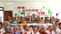 《纪录中国》2019年07月12日