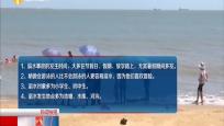 教育部发文提醒:做好暑期安全教育 严防溺水等事故