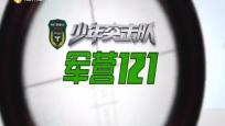 《科教新海南》暑期特别节目少年突击队 2019年07月08日