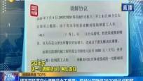 塔吊司機高空小便飄進女工嘴里:機械公司賠償3500元達成和解