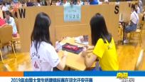 2019年中国大学生桥牌锦标赛在河北迁安开赛
