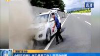 小轎車自燃!省公路局工作人員緊急救援