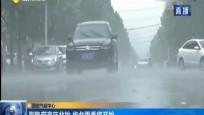 副热带高压北抬 华北雨季将开始