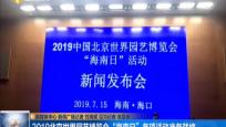 """2019北京世界园艺博览会""""海南日""""各项活动准备就绪"""