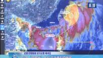 """台风""""丹?#20154;俊?#29983;成 对海南影响偏弱"""