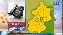 四年后 中國奪回國際數學奧賽冠軍