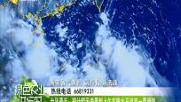 臺風逼近:預計明天凌晨到上午在陵水至瓊海一帶登陸