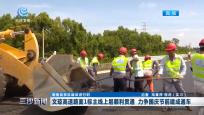 文琼高速路面1标主线上层顺利贯通 力争国庆节前建成通车