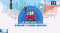 海口146处电子警察抓拍驾驶人不系安全带违法行为 超1.6万人被罚
