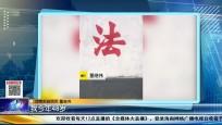 """河南:大叔写墙体书法如印刷""""承包""""半个县的墙体广告"""