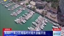 自贸快讯:海南8个海上区域临时对境外游艇开放
