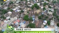 东方:加快推进农村危房改造 坚决打赢脱贫攻坚战