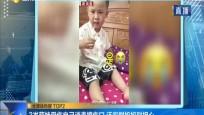 3歲萌娃受傷自己消毒擦傷口 還安慰媽媽別擔心