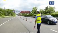 海口:嚴管高速路違法 杜絕交通安全隱患