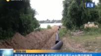 澄迈推进农村污水治理 年内完成所有乡镇污水处理设施建设