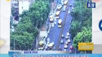 海口:市区交通运行平稳 重点关注海府路车流情况
