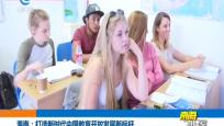 海南:打造新时代中国教育开放发展新标杆
