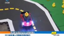 2019年机器人世界杯在悉尼举行