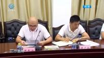 三沙市召开信息化建设专题工作会议