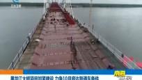 黑龙江大桥项目加紧建设 力争10月底达到通车条件
