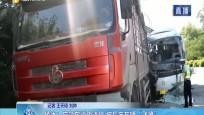 """陵水:應急車道內違停 被后方車輛""""飛撞"""""""