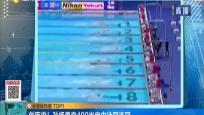 创历史!孙杨勇夺400米自由泳四连冠