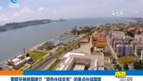 葡萄牙科英布拉大學成立中國與葡語國家研究院