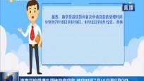 海南开始受理生源地助学贷款 续贷时间7月15日至8月9日