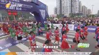《健跑中国》2019年07月11日
