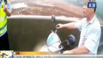 湖北黄石:危险!男子高速路推行电动自行车