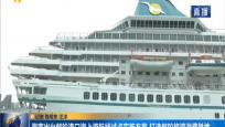 海南出台邮轮港口海上游航线试点实施方案 打造邮轮旅游消费胜地