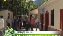 海南:多措并举推进危房改造工作 开工率达108%