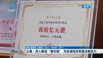 """上海:深入推进""""楼长制""""为区域经济发展注新活力"""