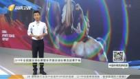 《中國體育旅游報道》2019年07月22日
