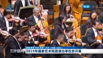 2019年國家藝術院團演出季在京開幕