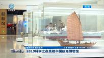 2019科学之夜亮相中国航海博物馆