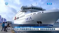 三沙2号首航顺利抵达永兴岛 乘客体验舒?#35782;?#39640;