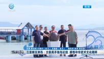 三亚蜈支洲岛:太极高手海岛论剑 感悟中华武术文化精粹