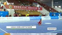 《中國體育旅游報道》2019年08月02日