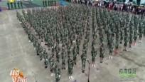 《科教新海南》暑期特別報道《少年突擊隊》2019年08月22日