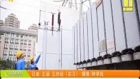 供電部門應對臺風 保障市民正常用電