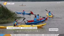 《中國體育旅游報道》2019年08月27日
