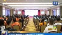2019年海南青年創業就業座談會在文昌舉行