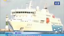 """""""三沙2號""""交通補給船投入使用"""