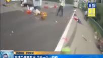 高速公路釀車禍 只因一個小動作