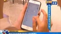 謠言粉碎機:手機開啟護眼模式就可以保護眼睛?