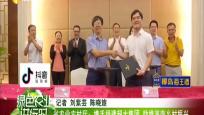 省农业农村厅:携手福建超大集团 助推海南乡村振兴
